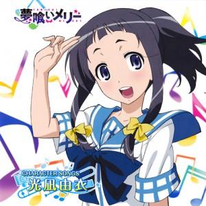 TVアニメ「夢喰いメリー」キャラクターソング 光凪由衣